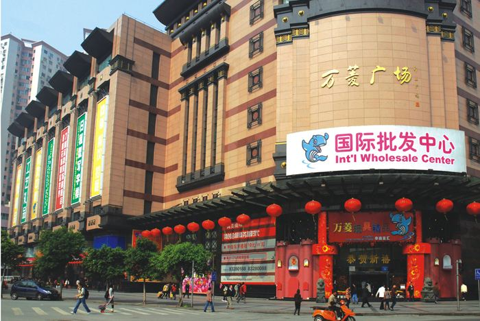 Wanling Square is participating in Guangzhou